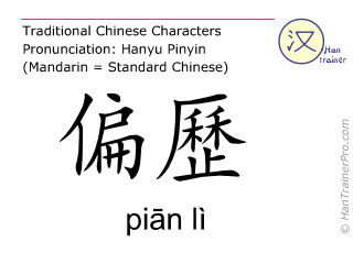 Chinese characters  ( pian li / piān lì ) with pronunciation (English translation: Large Intestine 6 )
