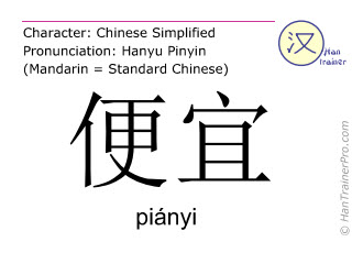 Chinese characters  ( pianyi / piányi ) with pronunciation (English translation: cheap )
