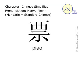 Chinese characters  ( piao / piào ) with pronunciation (English translation: ticket )