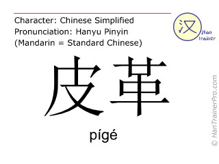 Chinese characters  ( pige / pígé ) with pronunciation (English translation: leather )