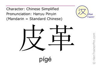 Caractère chinois  ( pige / pígé ) avec prononciation (traduction française: cuir )