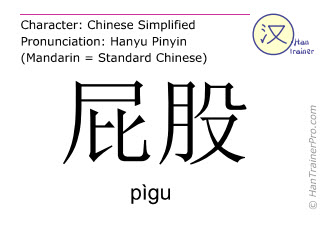 汉字  ( pigu / pìgu ) 包括发音 (英文翻译: buttock )