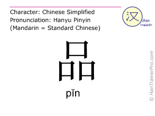 Chinese characters  ( pin / pĭn ) with pronunciation (English translation: <m>grade</m> )