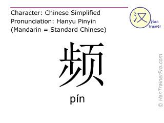 Caractère chinois  ( pin / pín ) avec prononciation (traduction française: souvent )
