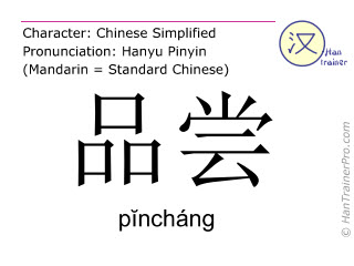 Chinese characters  ( pinchang / p&#301ncháng ) with pronunciation (English translation: to taste )