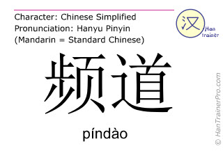 Chinese characters  ( pindao / píndào ) with pronunciation (English translation: channel )