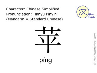 Chinese characters  ( ping / p&iacute;ng ) with pronunciation (English translation: <m>apple</m> )