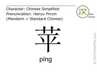 Caractère chinois  ( ping / píng ) avec prononciation (traduction française: <m>pomme</m> )