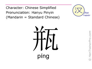 Chinese characters  ( ping / píng ) with pronunciation (English translation: bottle )