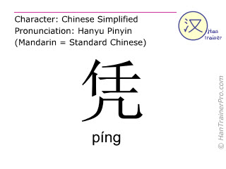 Chinese characters  ( ping / píng ) with pronunciation (English translation: to depend on )