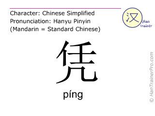 Caractère chinois  ( ping / píng ) avec prononciation (traduction française: dépendre de )
