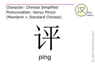 Chinese characters  ( ping / píng ) with pronunciation (English translation: to discuss )