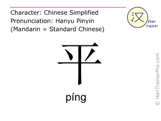 Chinese characters  ( ping / p&iacute;ng ) with pronunciation (English translation: <m>level</m> )