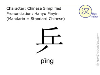 Chinese characters  ( ping / p&#299;ng ) with pronunciation (English translation: <i>sound</i> )