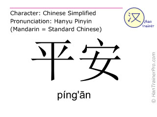 Chinese characters  ( ping'an / píng'&#257n ) with pronunciation (English translation: safety )