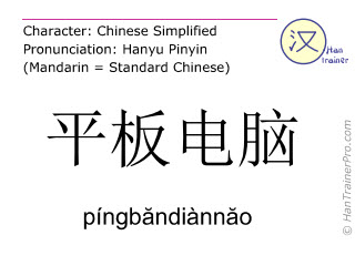 Chinese characters  ( pingbandiannao / píngbăndiànnăo ) with pronunciation (English translation: tablet pc )