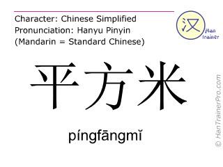 汉字  ( pingfangmi / píngf&#257ngm&#301 ) 包括发音 (英文翻译: square meter )