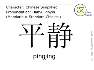 Chinese characters  ( pingjing / píngjìng ) with pronunciation (English translation: calm )