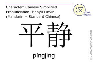 Caractère chinois  ( pingjing / píngjìng ) avec prononciation (traduction française: calme )