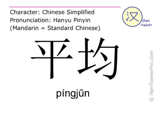 Chinese characters  ( pingjun / píngj&#363n ) with pronunciation (English translation: average )