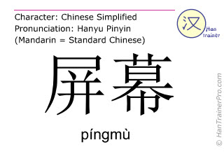Chinese characters  ( pingmu / píngmù ) with pronunciation (English translation: screen )