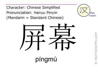 Caractère chinois  ( pingmu / píngmù ) avec prononciation (traduction française: écran )