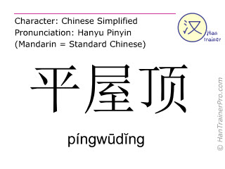 Chinese characters  ( pingwuding / píngw&#363d&#301ng ) with pronunciation (English translation: rooftop )