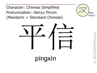 汉字  ( pingxin / píngxìn ) 包括发音 (英文翻译: ordinary mail )