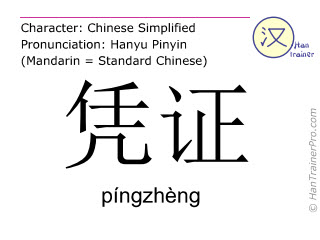 Chinese characters  ( pingzheng / píngzhèng ) with pronunciation (English translation: voucher )