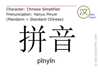 Chinese characters  ( pinyin / pīnyīn ) with pronunciation (English translation: Pinyin )