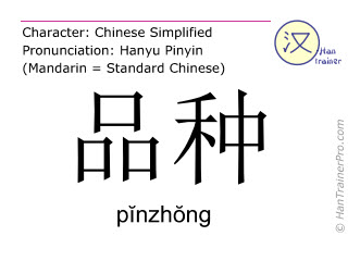 Chinese characters  ( pinzhong / pĭnzhŏng ) with pronunciation (English translation: breed )