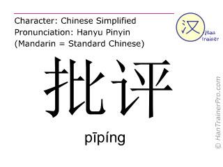 汉字  ( piping / pīpíng ) 包括发音 (英文翻译: to criticize )
