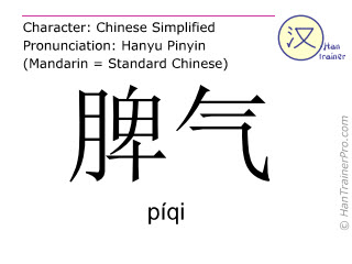 Chinese characters  ( piqi / píqi ) with pronunciation (English translation: temperament )