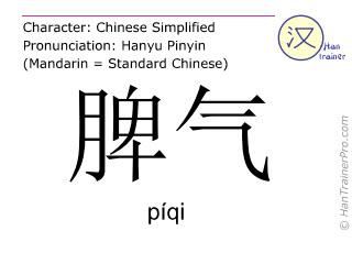 Chinesische Schriftzeichen  ( piqi / píqi ) mit Aussprache (Deutsche Bedeutung: Temperament )