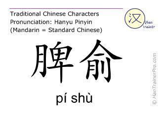 Caractère chinois  ( pi shu / pí shù ) avec prononciation (traduction française: vessie 20 )