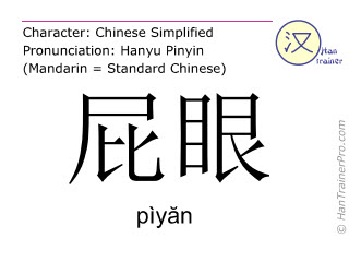 汉字  ( piyan / pìyăn ) 包括发音 (英文翻译: asshole (just the physical meaning) )