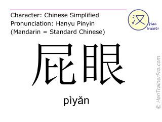 Chinesische Schriftzeichen  ( piyan / pìyăn ) mit Aussprache (Deutsche Bedeutung: Arschloch )