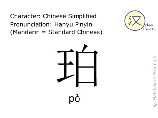 Chinese characters  ( po / p&ograve; ) with pronunciation (English translation: <m>amber</m> )