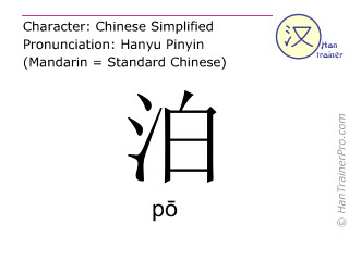 Chinese characters  ( po / pō ) with pronunciation (English translation: lake )