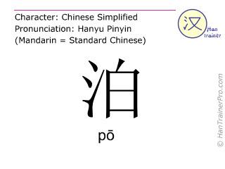 Caractère chinois  ( po / pō ) avec prononciation (traduction française: lac )