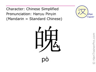Chinese characters  ( po / pò ) with pronunciation (English translation: soul )