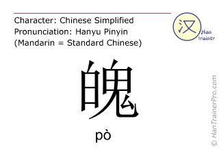Caractère chinois  ( po / pò ) avec prononciation (traduction française: âme )
