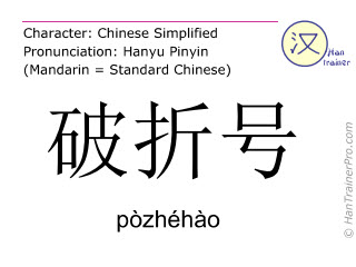 Chinese characters  ( pozhehao / pòzhéhào ) with pronunciation (English translation: dash )