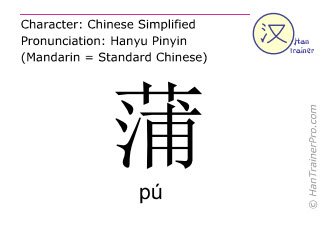 Chinese characters  ( pu / pú ) with pronunciation (English translation: cattail )