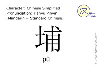 Chinese characters  ( pu / pŭ ) with pronunciation (English translation: port )