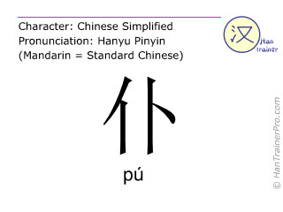 Chinese characters  ( pu / pú ) with pronunciation (English translation: servant )