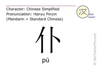 Chinesische Schriftzeichen  ( pu / pú ) mit Aussprache (Deutsche Bedeutung: Diener )