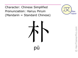 Chinesische Schriftzeichen  ( pu / pŭ ) mit Aussprache (Deutsche Bedeutung: einfach )