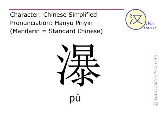 Chine&shy;sische Schrift&shy;zeichen  ( pu / p&ugrave; ) mit Aussprache (Deutsche Bedeutung: <m>Wasserfall</m> )