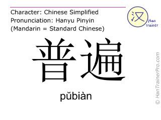 Chinese characters  ( pubian / pŭbiàn ) with pronunciation (English translation: universal )